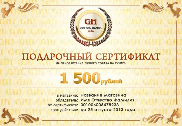 Подарочный сертификат своими руками бесплатно