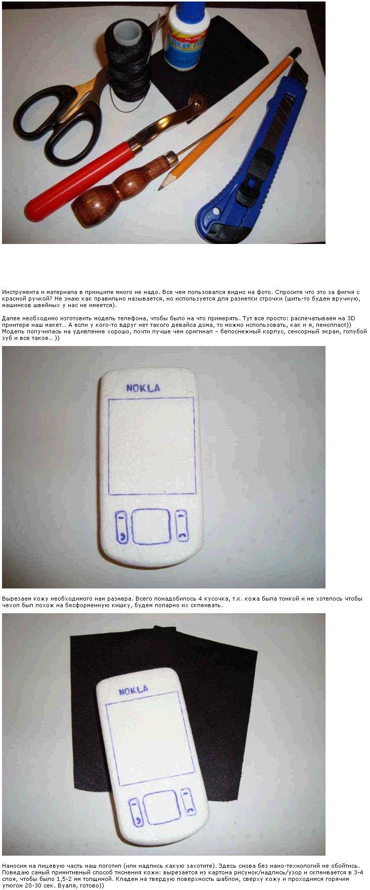 Набор для шитья чехла для телефона