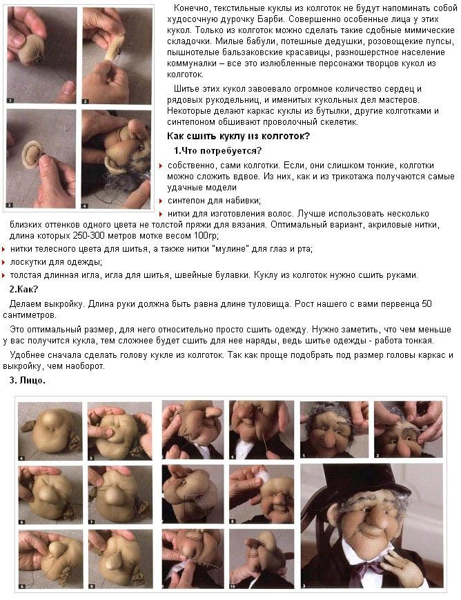 Как сделать куклу простую своими руками в домашних условиях