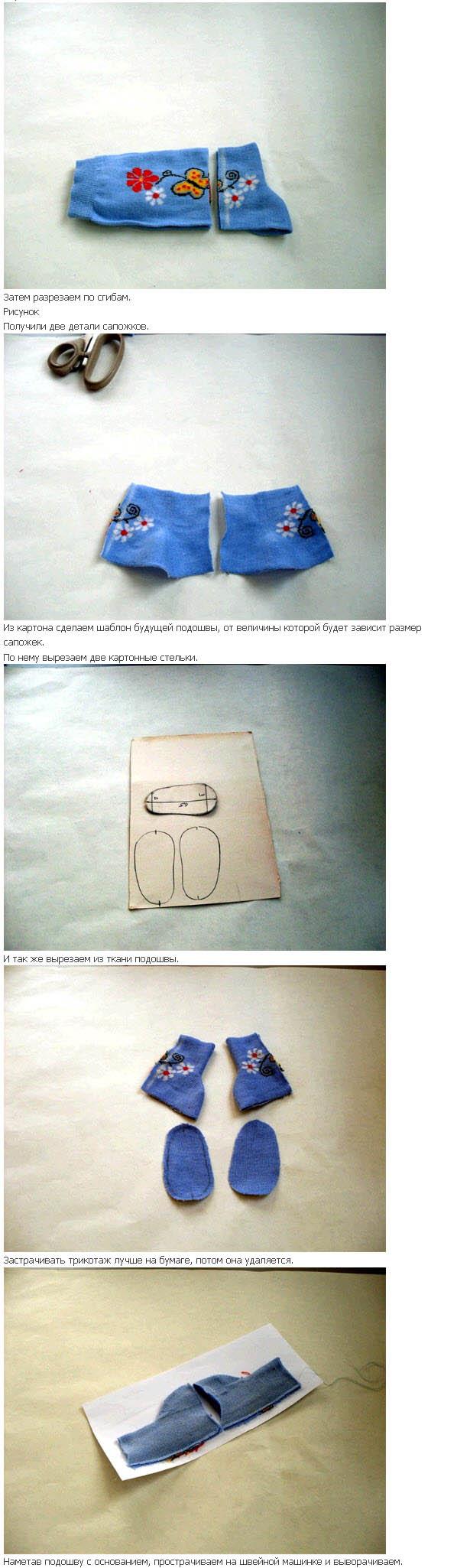 Как сделать куклу из носочков
