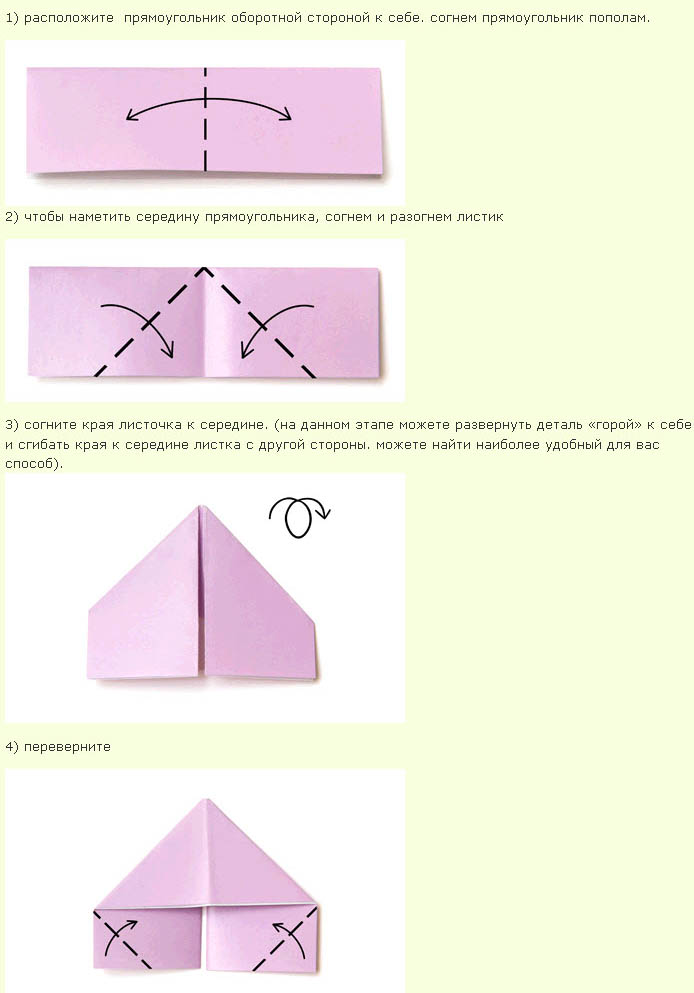 оригами своими руками - схема