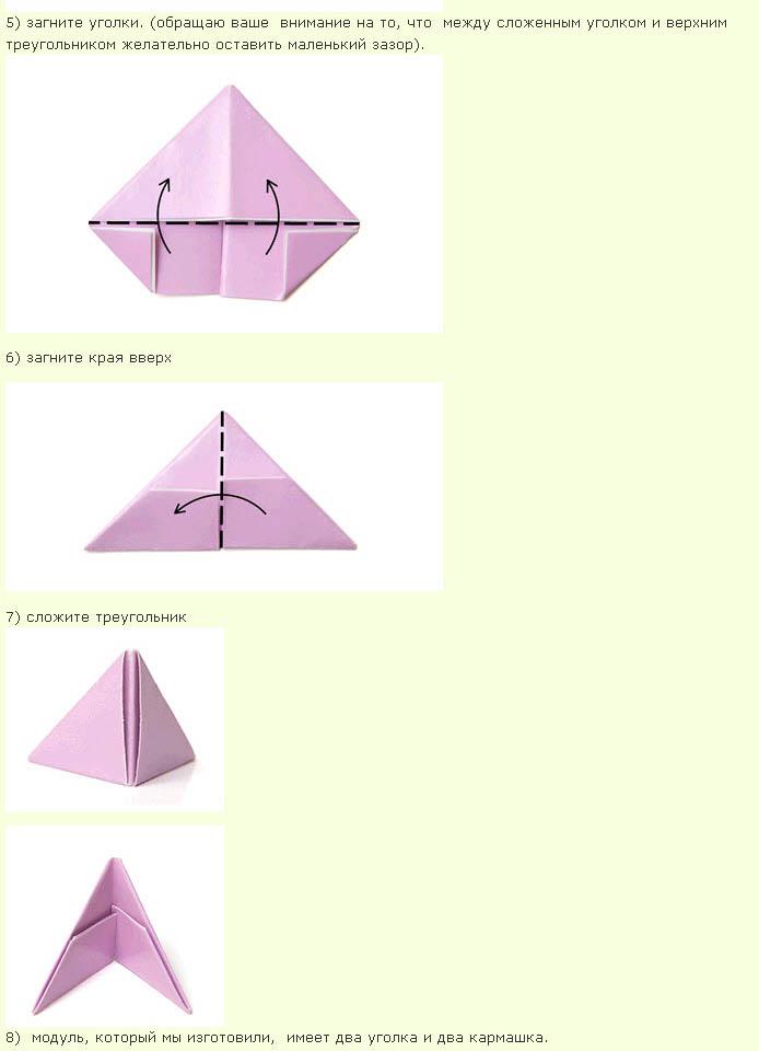 схема сборки оригами - лебедь
