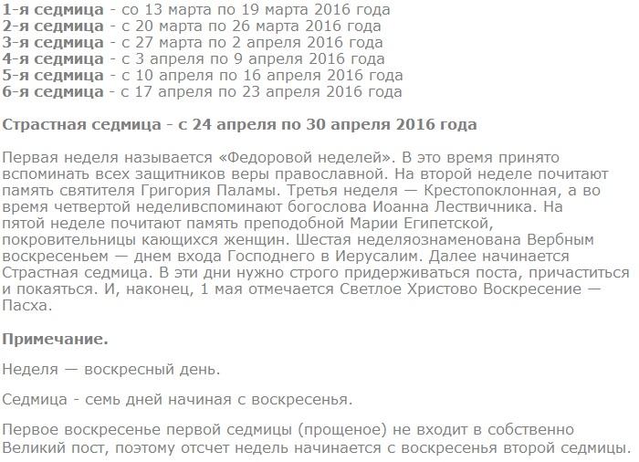 Православный пост Календарь постов на 2 16 год