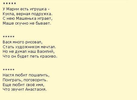 стихи про именам: